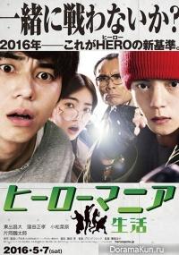 Hero Mania: Seikatsu