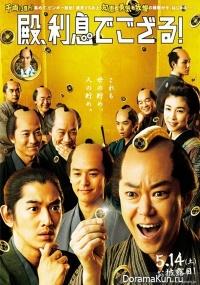 Tono, Risoku de Gozaru