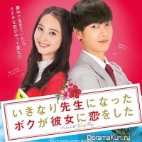 Nozomi Sasaki & Yesung