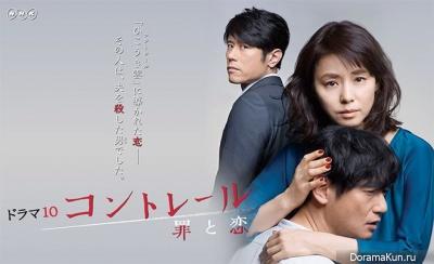 Contrail ~ Tsumi to Koi