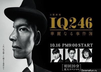 IQ246 Karei Naru Jikenbo