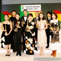 Tokyo Drama Awards 2016