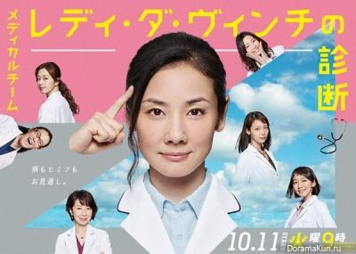 Medical Team: Lady Davinci no Shindan