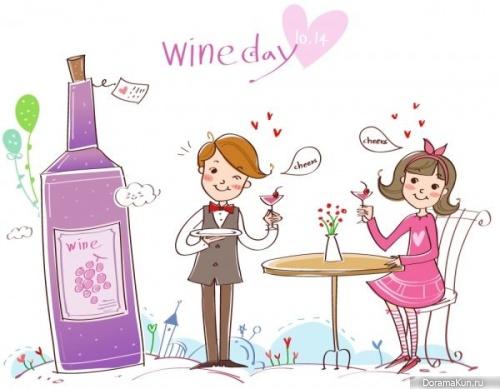와인 데이
