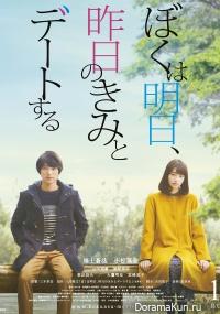 Boku wa Ashita, Kinou no Kimi to Date Suru
