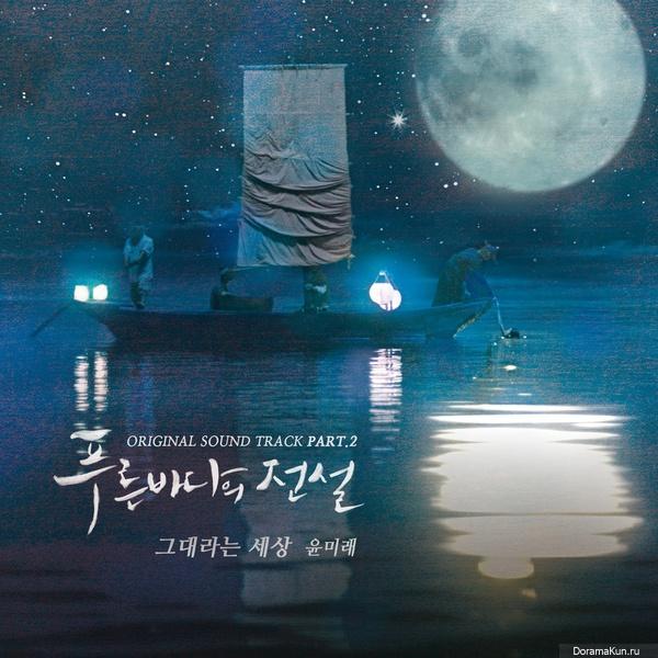 Картинки по запросу Легенда синего моря | The Legend of the Blue Sea