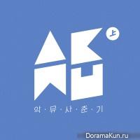 Akdong Musician (AKMU) - Spring