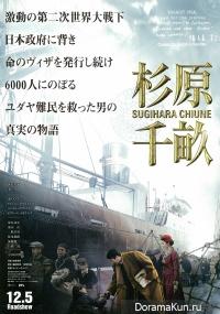 Sugihara Chiune