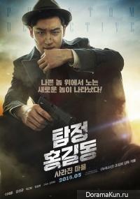 Phantom Detective