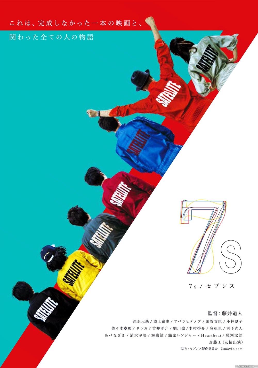 sevens online