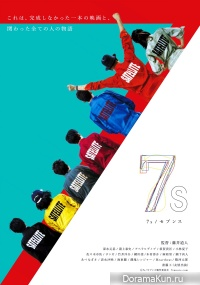 7s Sevens