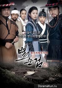 Chosun Police 3