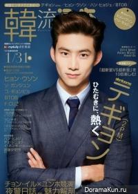 Интервью Тэкёна для журнала Hanryu Pia