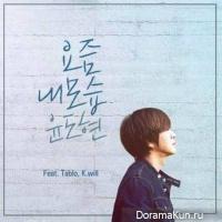 Юн До Хён выпустил предварительный трек Myself These Days