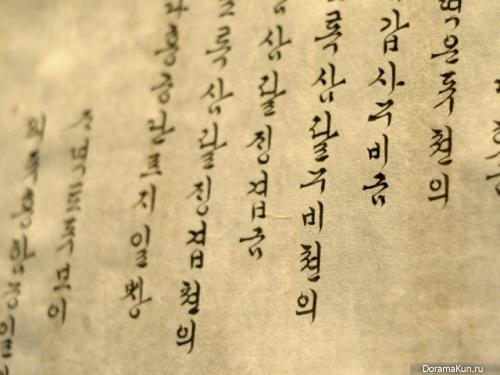 9 Октября - День провозглашения корейского алфавита