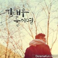 Kim Tae Woo - No Matter What