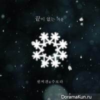 1sagain & Ju Bora – Endless Winter