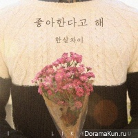 Hansalchae - I Like U