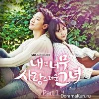 Моя прекрасная девушка / My Lovely Girl - OST