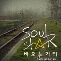 SoulstaR – Walking In The Rain