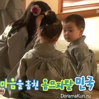 Min Gook