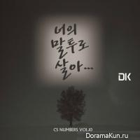 DK (December)
