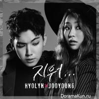 Hyolyn & JooYoung