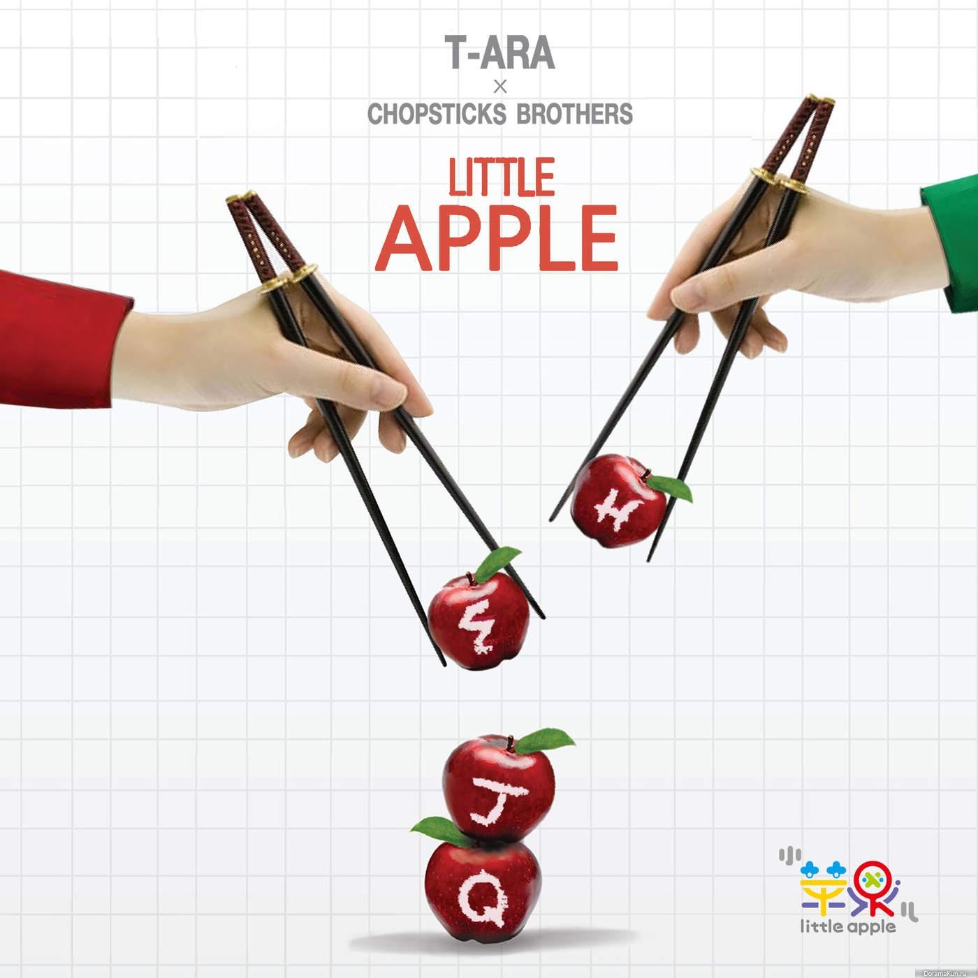 Скачать mp3 t ara little apple