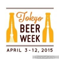 Токио Beer Week 2015