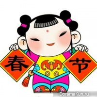 Celebration of spring Festival