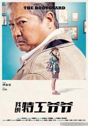 The Bodyguard - Sammo Hung