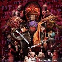 Higanjima: Vampire Island