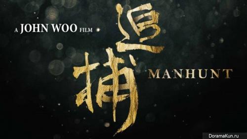 John Woo-Manhunt