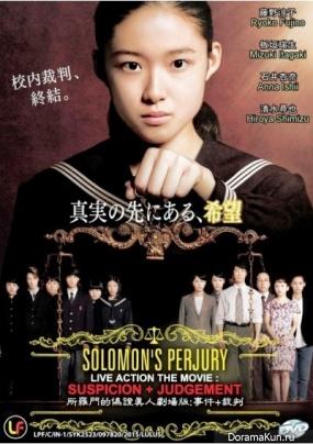 Solomon's Perjury 1: Suspicion