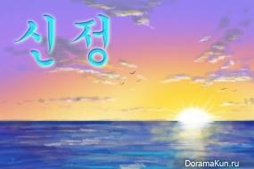 New year in Korea