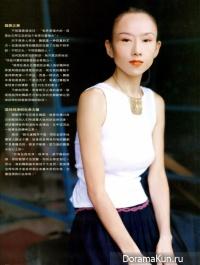 Yang Li Ping