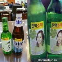 soju/beer