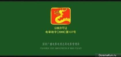 China, censorship, film