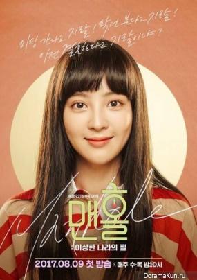 Manhole/Jung Hye Seong