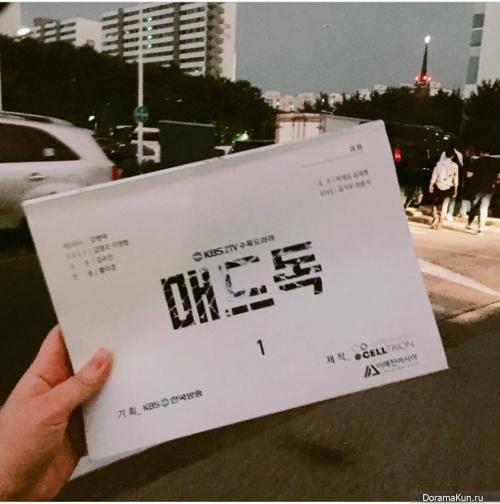 Mad Dog/KBS2/Hwang Ui Kyung