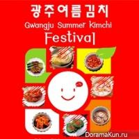 Festival Of Korean Kimchi