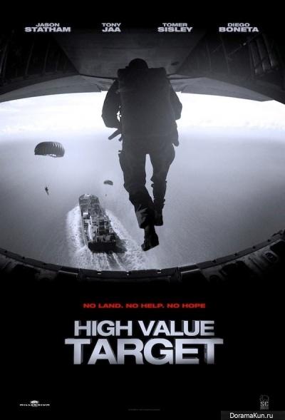 High Value Target