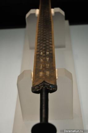 Sword Goujian