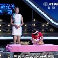 Amazing Chinese