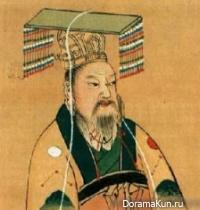 Цинь Шихуан