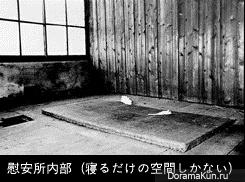 Japan. comfort Women