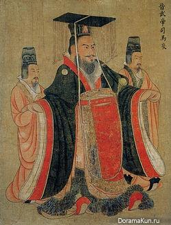 Jìn Cháo/Wǔdì