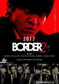 Border 2: Shokuzai
