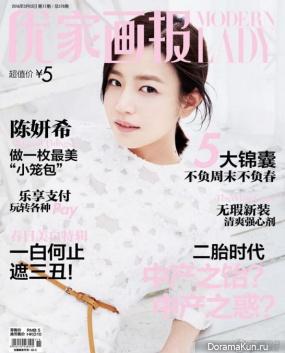 Chen Yan Xi для Modern Ledy 2016