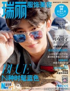 Yang Yang для Blue May 2016